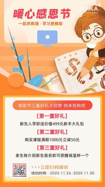 橙色卡通插画感恩节教育行业课程促销感恩回馈手机海报