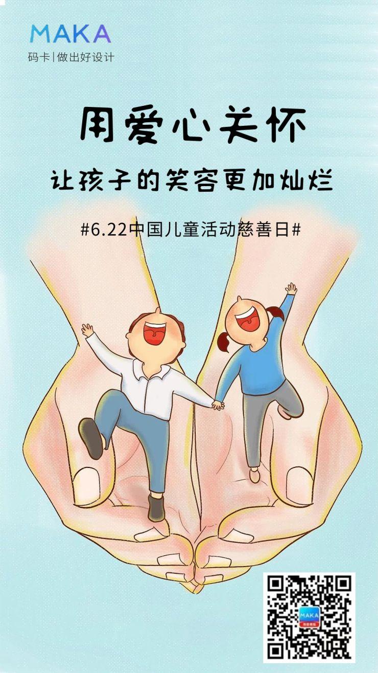 6.22中国儿童慈善活动日