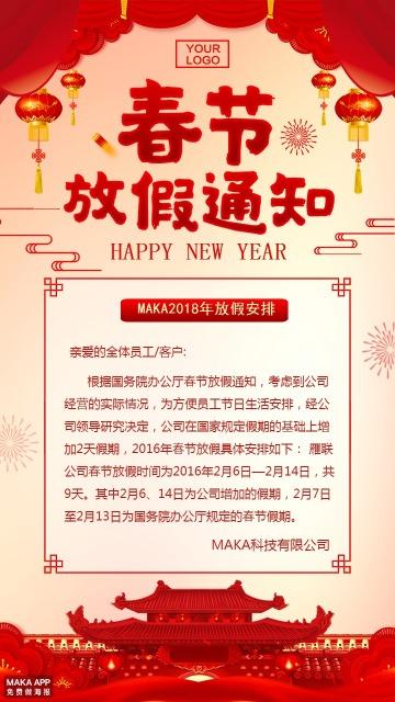 春节放假通知新年放假通知海报