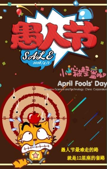 愚人节4月1日搞笑整蛊祝福星座贺卡