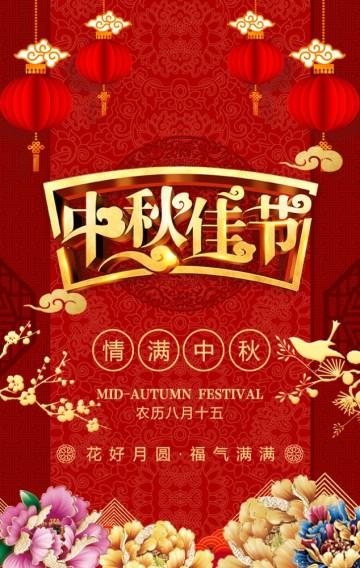 高端中国风红金喜庆企业祝福中秋节贺卡企业宣传H5