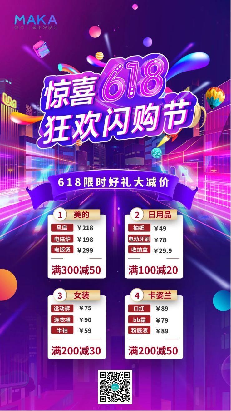 618时尚炫酷电商宣传手机海报