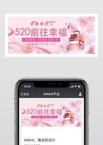 粉色清新插画风格520表白520促销活动宣传微信公众号封面大图