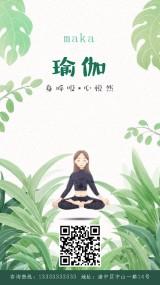 【1】瑜伽馆活动宣传招生训练推广清新卡通海报-浅浅设计