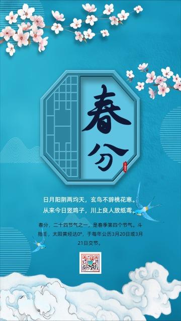 蓝色简约大气中国传统二十四节气之春分知识普及宣传海报