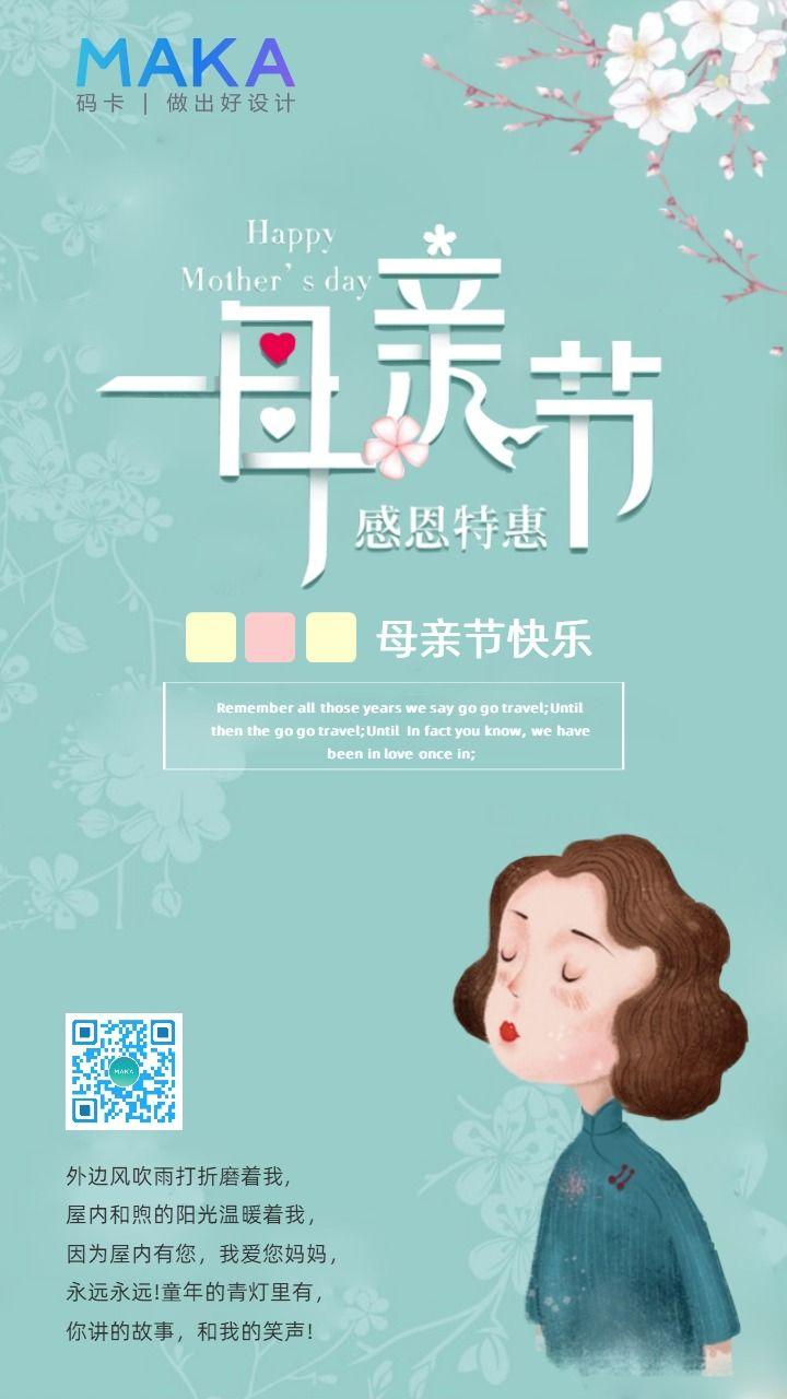 绿色清新母亲节节日祝福手机海报