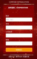 红色酷炫公司企业介绍团队展示推广H5模板