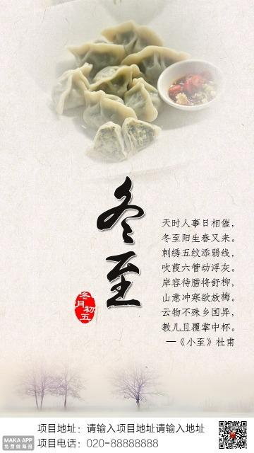 冬至 饺子 冬至海报 冬至背景 冬至素材 二十四节气