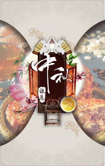 中秋节月饼礼品礼盒推广中国风