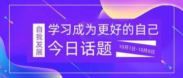 紫色炫酷时尚资讯类热点类公众号首图