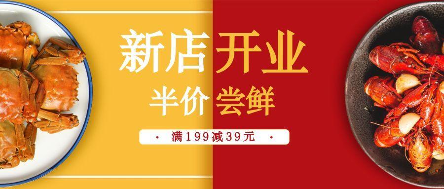 红色创意开业宣传餐饮公众号首图
