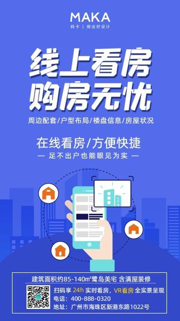简约蓝色科技房地产线上看房直播看房宣传手机海报