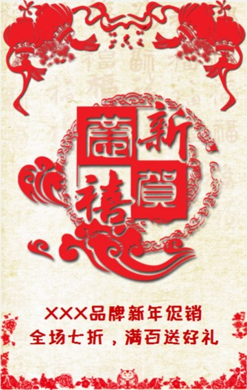 恭贺新春民族风剪纸风格春节产品促销H5