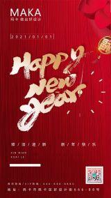 红色喜庆元旦祝福宣传海报
