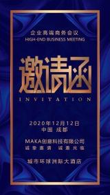 高端大气蓝色商务活动展会酒会晚会宴会开业发布会邀请函海报模板