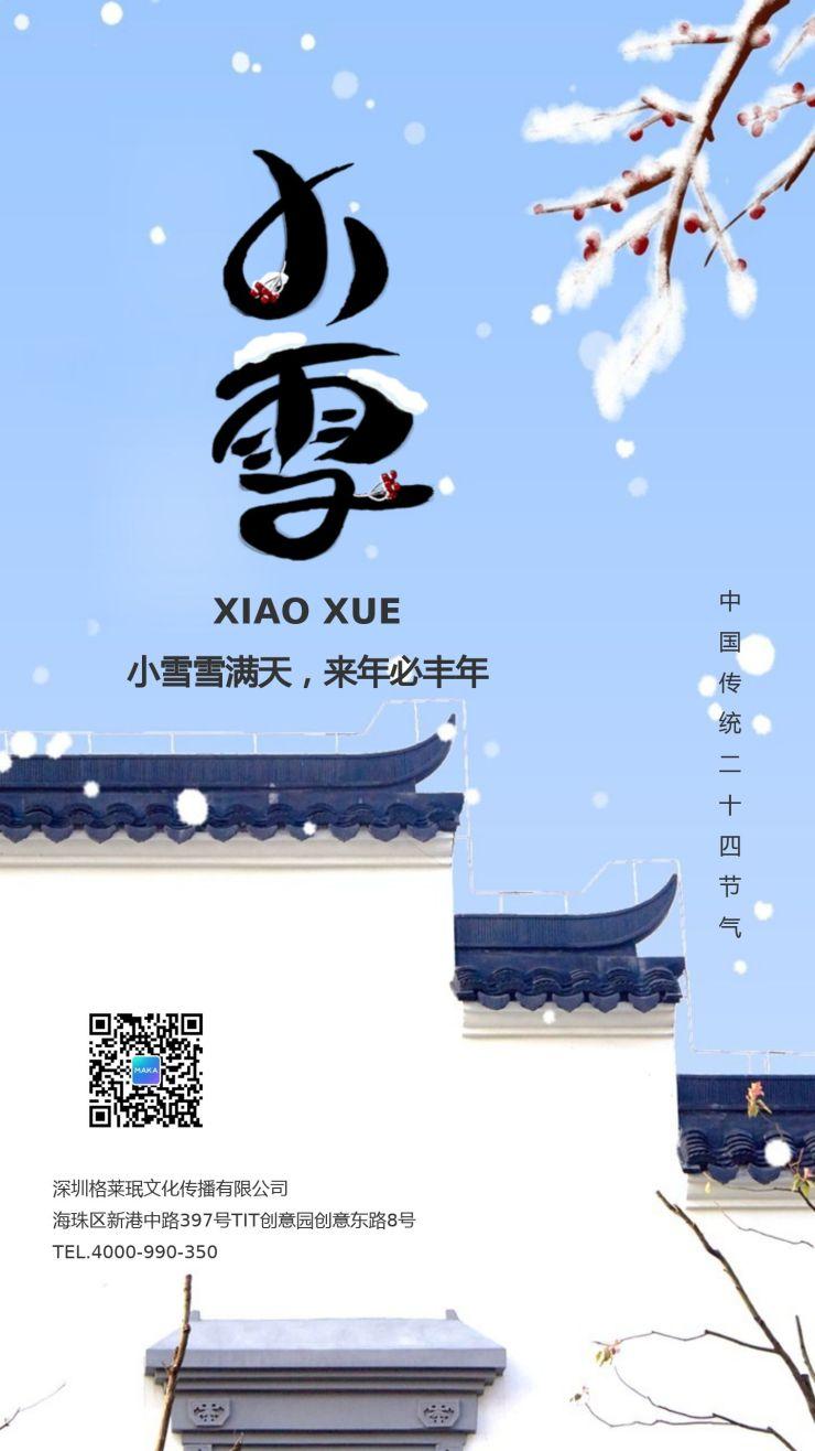 蓝色文艺清新小雪节气日签海报