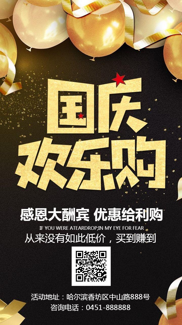 大气国庆中秋双节促销打折优惠海报