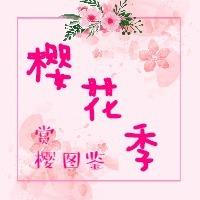 春天唯美浪漫樱花季旅游春游促销宣传微信公众号封面小图