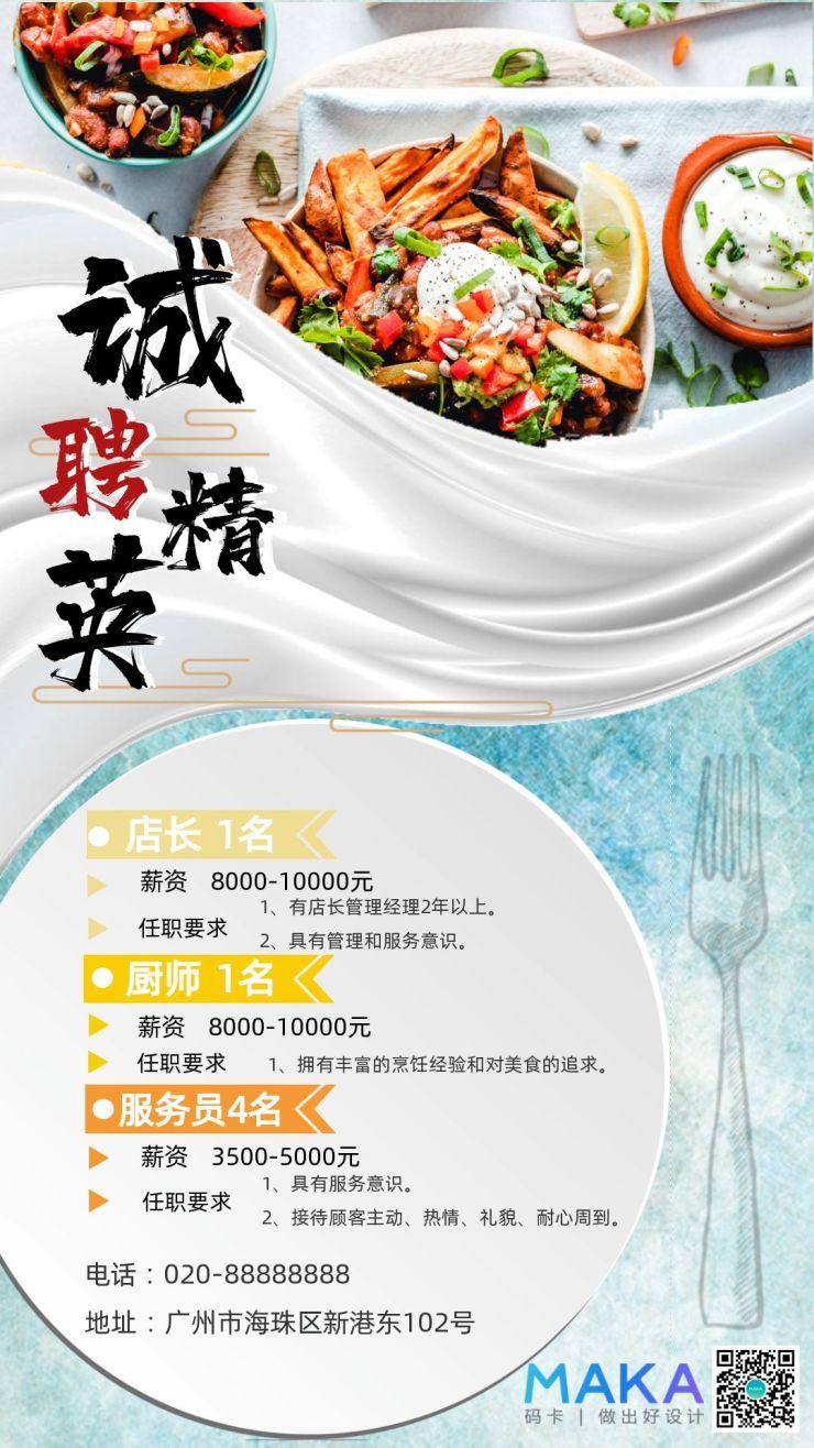 白色简约餐饮美食厨师招聘海报模板