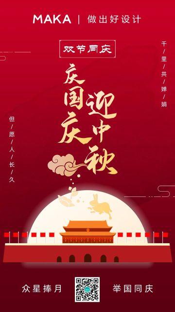红色中国风庆国庆迎中秋宣传海报