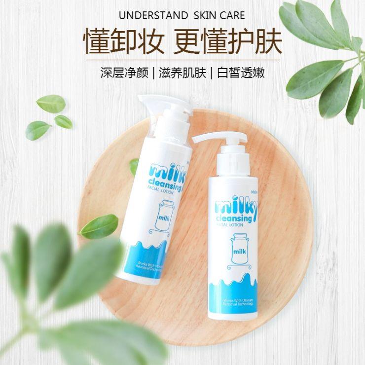 简约时尚白色淘宝天猫化妆品促销打折电商主图