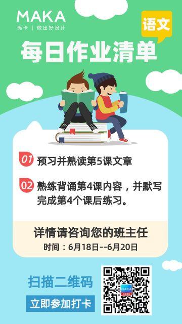 语文每日作业清单海报