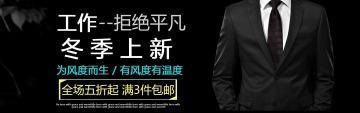 时尚炫酷黑色男装电商banner