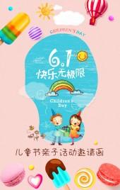 6.1儿童节嘉年华亲子活动邀请函幼儿园学校六一儿童节贺卡可爱卡通主题