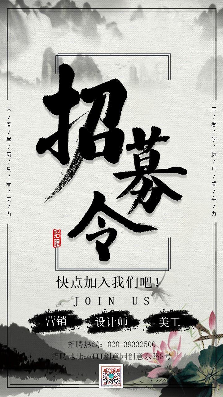复古中国风公司人才精英招聘会宣传海报