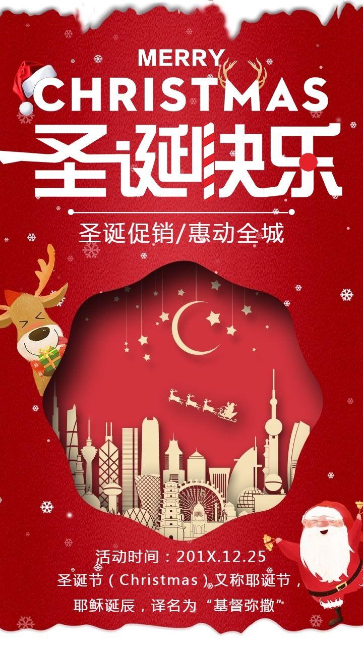 红色圣诞节圣诞快乐促销宣传海报