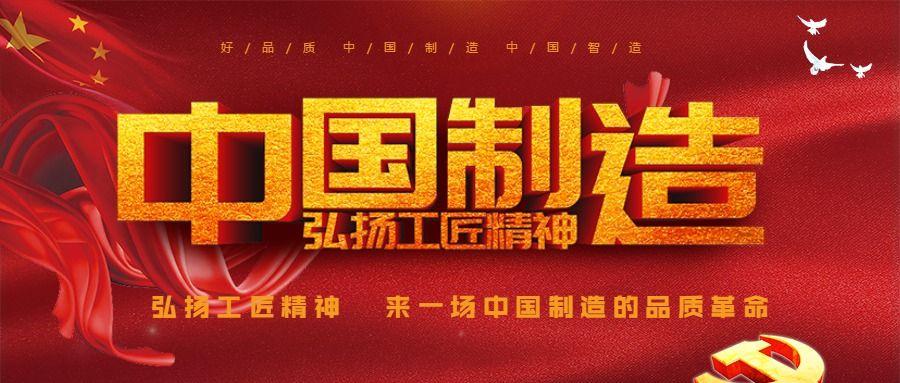 中国制造 爱国公众号封面头图