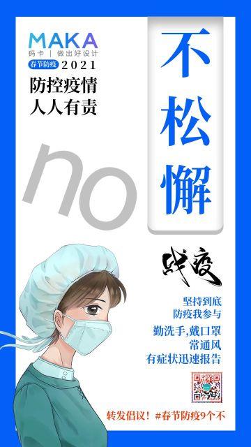 蓝色卡通2021春节疫情防护宣传海报