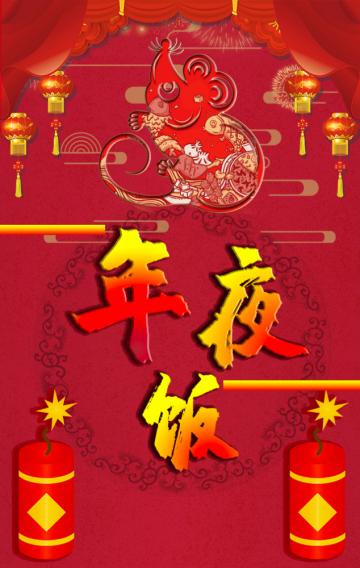 中国风简约派年夜饭酒店预定