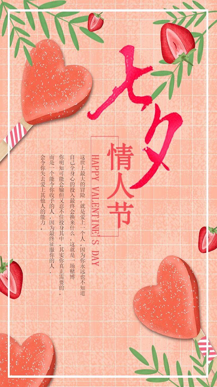 七夕情人节企业宣传祝福 个人表白祝福