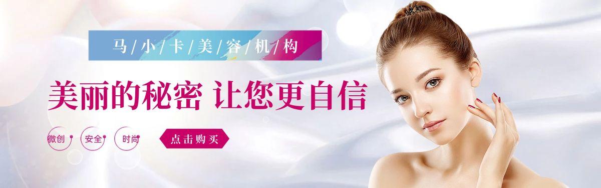 紫色简约风美容美发美体美业店铺banner