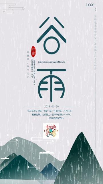 绿色简约谷雨节气宣传海报