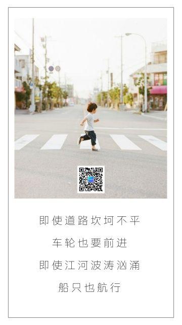 文艺小清新早安问候日签朋友圈宣传海报