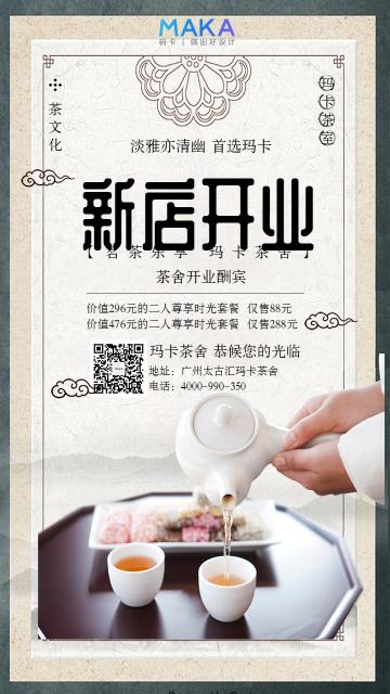 白色中国风文化娱乐行业中国风茶馆开业宣传推广海报
