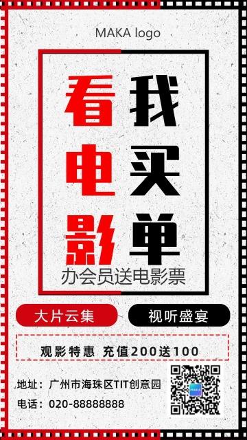 简约风休闲娱乐看电影我买单办会员优惠宣传海报