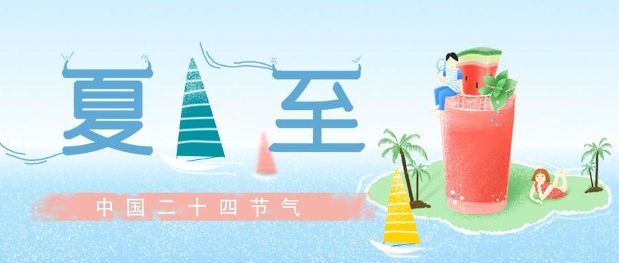 淡蓝色清新插画设计风格二十四节气之夏至微信公众号大图