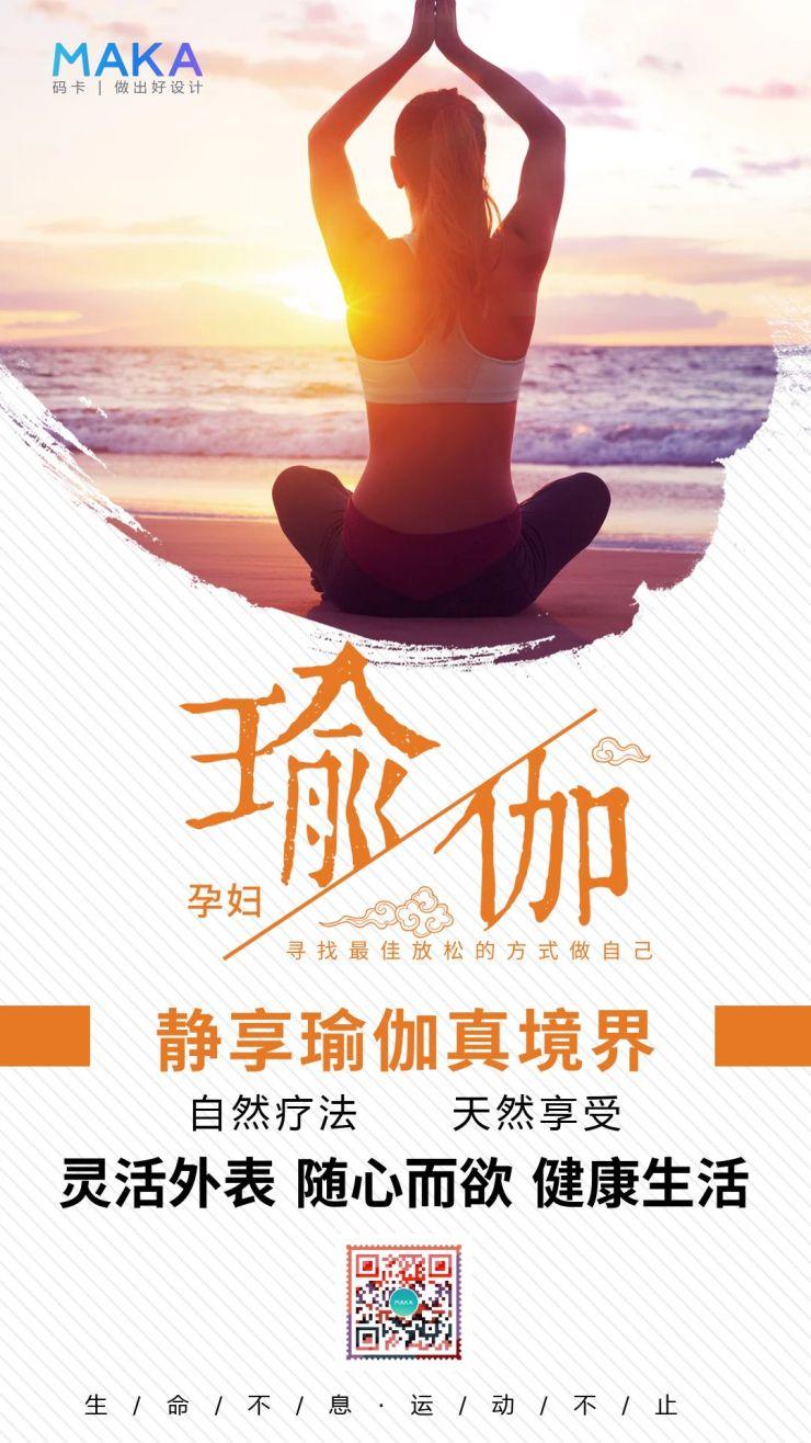 简约孕妇瑜伽宣传手机海报
