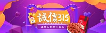 315消费者权益日炫酷食品枸杞产品促销宣传banner