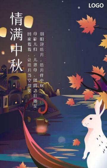 蓝色卡通中秋节新品热卖佳节促销活动翻页H5