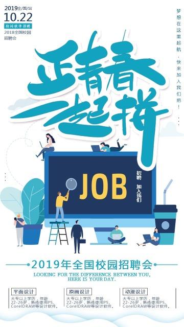 小清新校园招聘社会招聘公司企业招聘手机海报