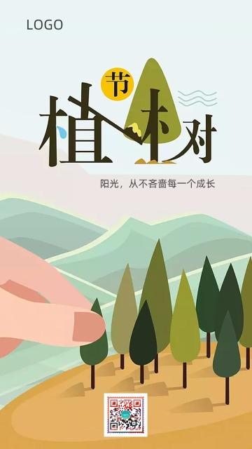 卡通风植树节312国际植树节植树节武汉加油公历节日宣传朋友圈海报日签通用版