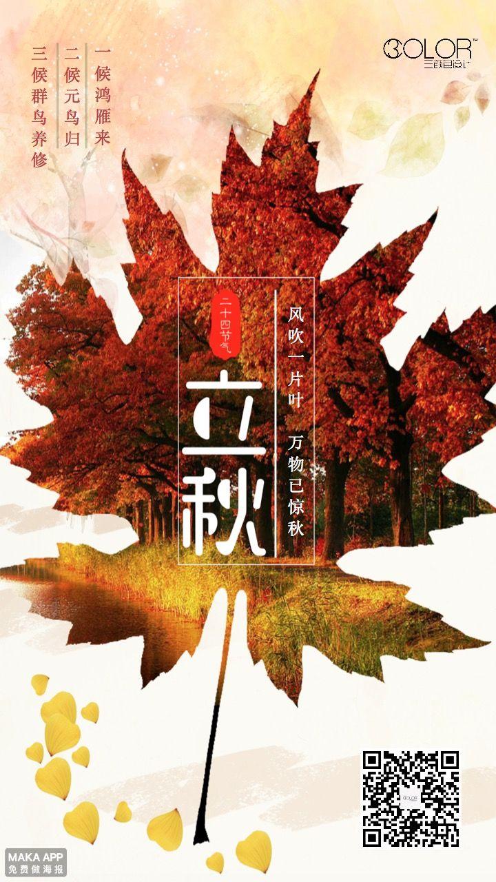 8.07二十四节气立秋企业通用宣传海报(三颜色设计)