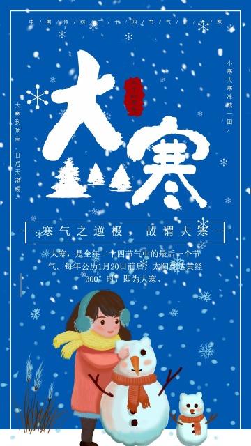 卡通手绘中国传统二十四节气之大寒 大寒知识普及