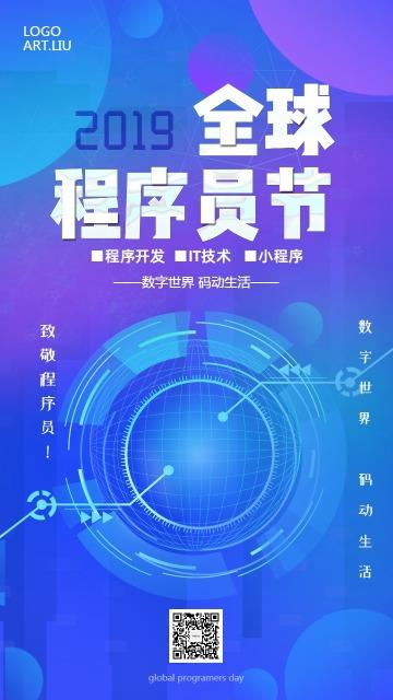 2019全球程序员节宣传海报
