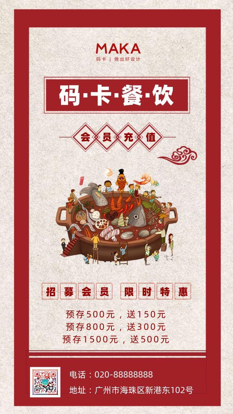 餐饮美食会员促销海报