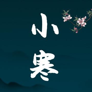 清新版小寒微信公众号封面图